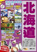 (二手書)繁花浪漫雪國Easy GO!北海道(14-15年版