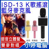 【24期零利率】全新 K歌搖滾 ISD-13行動麥克風/藍牙喇叭 男女/TWS雙麥同唱/迴音功能 專屬練唱