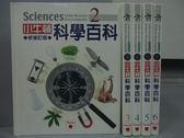 【書寶二手書T3/科學_YCT】小牛頓科學百科_2~6冊間_共5本合售