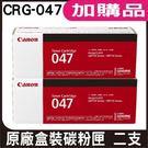 CANON CRG-047 原廠盒裝碳粉匣 二支