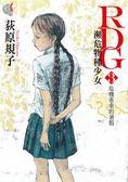 RDG 瀕危物種少女(3):危機重重的暑假