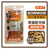 【力奇】BOWWOW 愛貓起司條 50g-鮭魚起司-60元【化毛配方添加~】 可超取 (D182C13)