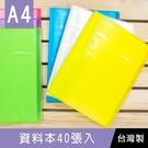 珠友 HP-51004 A4/13K(內袋加厚)資料本/資料簿/40張入(1本)