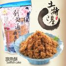 金德恩 台灣製造【劉文通】旗魚酥 1包 (250G/包)