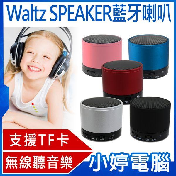 【24期零利率】福利品出清 Waltz SPEAKER藍牙喇叭/揚聲器/音箱 免持通話 外接插卡 無線播放