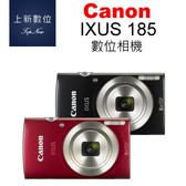 Canon  IXUS 185 數位相機 輕巧型 小相機 2000萬畫素 微距 公司貨 《台南-上新》