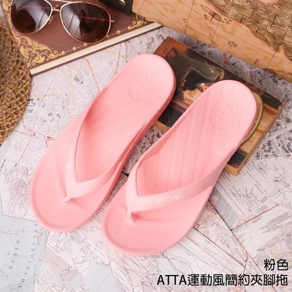 【333家居鞋館】★好評回購★ATTA足底均壓★ 足弓簡約夾腳拖鞋-粉紅色