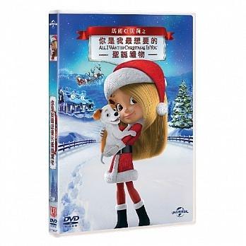 瑪麗亞凱莉之你是我最想要的聖誕禮物 DVD MARIAH CAREY'S ALL I WANT FOR CHRISTMAS IS YOU免運 (購潮8)
