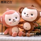 羽絨棉猴子兒童玩偶軟體大猩猩毛絨玩具可愛嘻嘻小猴公仔生日禮物『優尚良品』