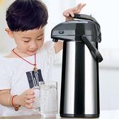 五月花新款氣壓式熱水瓶玻璃內膽保溫壺家用保溫瓶不銹鋼外殼暖壺 js720『科炫3C』