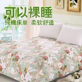 床包單件雙人冬季舒適布料1.5m1.8米2.0床棉質被單子田園花朵