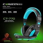 遊戲耳機頭戴式CF電競游戲耳機臺式電腦筆記本耳麥帶麥克風話筒 萬客居