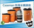 【EC數位】CASEMAN CCU08A 防潑水 鏡頭袋 加厚防撞型 防水防撞防刮鏡頭袋 三種尺寸可選