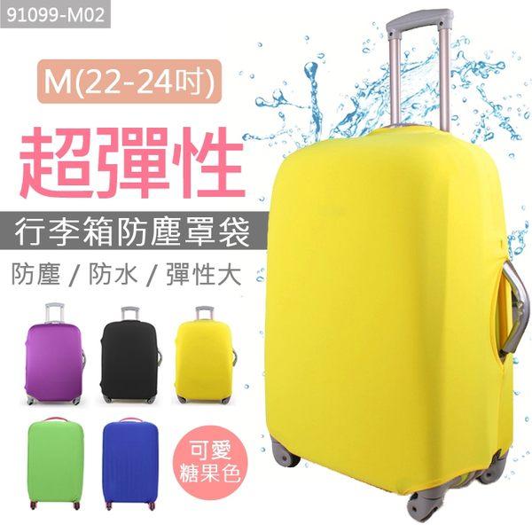 貝比幸福小舖【91099-M02】(M號)22-24吋旅行箱防塵罩/彈力行李箱防塵套/防塵袋/保護套-糖果色