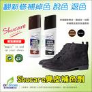 麂皮補色劑 翻絨皮磨砂皮 翻新劑 修補劑 染色劑 shucare舒凱爾╭*鞋博士嚴選鞋材