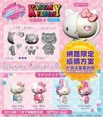 11月預收免運玩具e哥 MH KAITAI FANTASY Kitty凱蒂貓 美樂蒂半解剖系列中盒4入代理51457