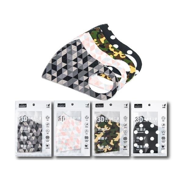 mocodo 3D銀纖維口罩(水洗口罩)1入 款式可選【小三美日】成人口罩