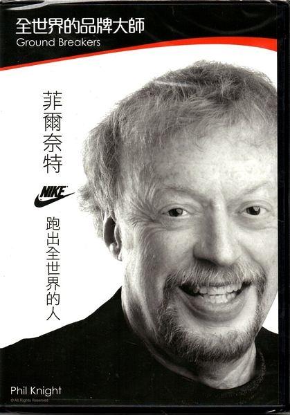 【停看聽音響唱片】【DVD】菲爾奈特:跑出全世界的人