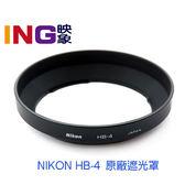 NIKON HB-4 原廠遮光罩(( 適用 AF 20mm F2.8D 鏡頭 ))