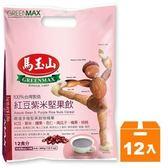 馬玉山 紅豆紫米堅果飲 30g (12入)x12袋/箱【康鄰超市】