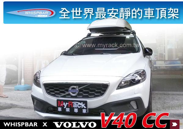 ∥MyRack∥WHISPBAR FLUSH BAR  VOLVO V40 Cross Country 專用車頂架∥全世界最安靜的車頂架 行李架 橫桿∥