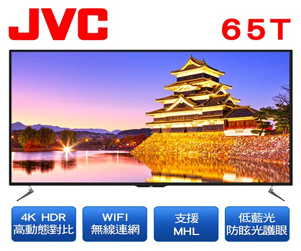 【YUDA悠達集團】 JVC 65吋4K連網HDR高動態對比LED液晶電視65T勝65U/65Z/LG三星1111