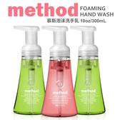 【彤彤小舖】Method 泡沫洗手露系列 幕斯洗手液 10oz / 300ml