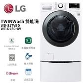 【24期0利率+基本安裝】LG 樂金 WD-S17VBD + WT-D250HW TWINWash 雙能洗 (蒸洗脫烘) 17公斤+2.5公斤