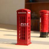 復古鐵藝紅色英倫電話亭郵筒儲蓄罐兒童存錢罐女孩創意禮物擺件  伊莎公主