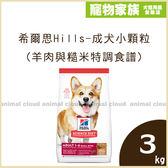 寵物家族-希爾思Hills-成犬小顆粒(羊肉與糙米特調食譜)3kg