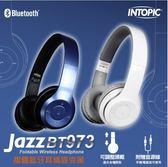 【超人百貨】INTOPIC 廣鼎 摺疊藍牙耳機麥克風JAZZ-BT973超長續航可連續聽音樂8小時