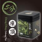 【山之翠】凍頂 高冷烏龍茶(75克/二兩裝)黑色罐裝 濃香型