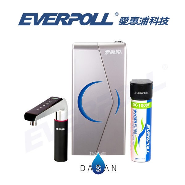 EVERPOLL 廚下型雙溫UV觸控 飲水機 EVB-298 + 單道雙效淨水器 DC-1000 愛惠浦科技