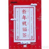 2019年元旦春節新年祝福簽明信片中國風創意新年快樂美好祝愿賀卡