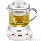 養生壺 迷你全玻璃養生壺小型花茶壺全自動養生杯宿舍辦公司電熱杯煮茶器 igo 玩趣3C