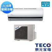 福利品【TECO東元】5-6坪一對一頂級變頻冷暖冷氣 MS28IH-BV+MA28IH-BV