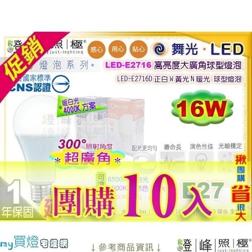 【舞光LED】LED-E27 16W。LED燈泡 可選4000K 團購價 #LED-E2716【燈峰照極my買燈】
