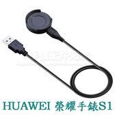 【充電座】華為 HUAWEI 榮耀手錶S1 智慧手錶專用座充/藍牙智能手表充電底座/充電器-ZW