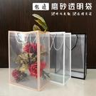 日式風格 PP 磨砂袋(包邊) 防水袋 手提袋 ins風 禮品袋 購物袋 環保袋 飲料袋 野餐袋【塔克】