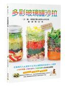 (二手書)多彩玻璃罐沙拉