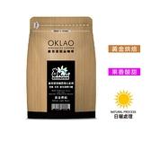 【歐客佬】歐客佬寮國爪哇厭氧發酵日曬 咖啡豆 (半磅) 黃金烘焙 (11010041) OKLAO 咖啡豆