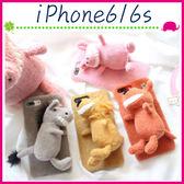 Apple iPhone6/6s 4.7吋 Plus 5.5吋 大牙娃娃背蓋 微笑動物手機套 毛絨公仔保護套 玩偶手機殼 硬式保護殼