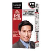 美吾髮 快速護髮染髮霜 男士(7號深亮黑)40g+40g