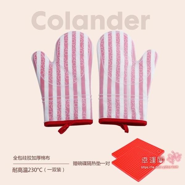 抗熱手套 微波爐隔熱手套耐高溫防燙加厚防熱烤箱專用烘焙工具廚房家用手套