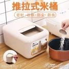 米桶家用20斤裝  塑料裝米桶防蟲防潮米缸10kg儲米箱大米罐米面箱 HM 范思蓮恩