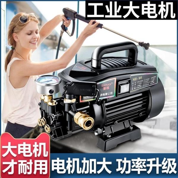 洗車機神器超高壓家用220v大功率刷水搶槍水泵全自動清洗小型便攜 青木鋪子「快速出貨」