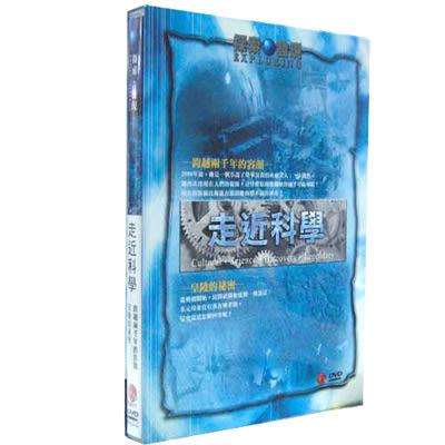 CCTV紀錄片:探索發現 走近科學(七) : 皇陵的秘密/跨越兩千年的容顏DVD (全2集)