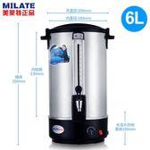 美萊特電熱水瓶6L保溫商用雙層開水桶不銹鋼燒水壺igo「Top3c」
