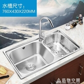 九牧水槽雙槽廚房304不銹鋼水槽家用洗菜盆水池水盆洗碗盆 NMS名購居家