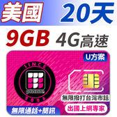 U方案 20天 無限美國 境內通話+簡訊 支援分享功能 前面9GB支援4G高速